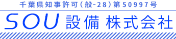 千葉県千葉市で設備工事ならSOU設備(株)|現場作業員を求人募集中